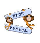 関西の猿(個別スタンプ:37)