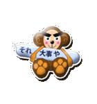 関西の猿(個別スタンプ:38)