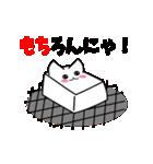 新年の猫スタンプ(個別スタンプ:10)
