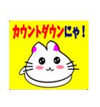 新年の猫スタンプ(個別スタンプ:13)