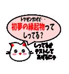 新年の猫スタンプ(個別スタンプ:17)