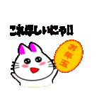 新年の猫スタンプ(個別スタンプ:30)
