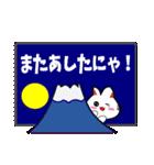 新年の猫スタンプ(個別スタンプ:39)