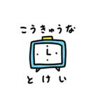 使えないスタンプ集(個別スタンプ:05)