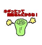 ねぎま(個別スタンプ:35)