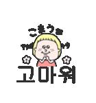 可愛い女の子の韓国語(個別スタンプ:04)