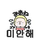 可愛い女の子の韓国語(個別スタンプ:09)