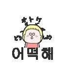 可愛い女の子の韓国語(個別スタンプ:10)
