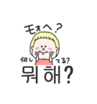 可愛い女の子の韓国語(個別スタンプ:17)