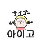 可愛い女の子の韓国語(個別スタンプ:24)