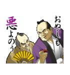 悪代官の悪ふざけ 謹賀新年編(個別スタンプ:02)