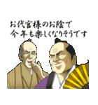 悪代官の悪ふざけ 謹賀新年編(個別スタンプ:16)