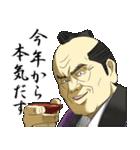 悪代官の悪ふざけ 謹賀新年編(個別スタンプ:40)