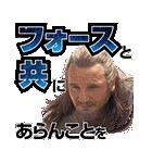 スター・ウォーズ 名言・名場面編(個別スタンプ:05)
