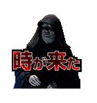 スター・ウォーズ 名言・名場面編(個別スタンプ:39)