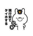 ポリスうさぎ(個別スタンプ:04)