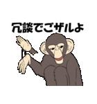 今、サルが熱い(個別スタンプ:4)