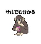 今、サルが熱い(個別スタンプ:7)