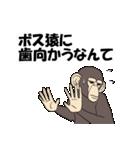 今、サルが熱い(個別スタンプ:12)