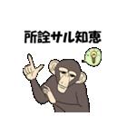 今、サルが熱い(個別スタンプ:14)