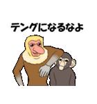 今、サルが熱い(個別スタンプ:15)