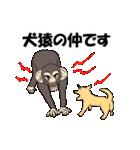 今、サルが熱い(個別スタンプ:26)