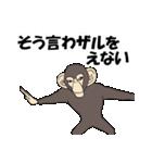 今、サルが熱い(個別スタンプ:29)