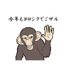 今、サルが熱い(個別スタンプ:39)
