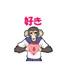 乙女チックなサル(個別スタンプ:4)