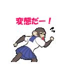 乙女チックなサル(個別スタンプ:7)
