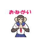 乙女チックなサル(個別スタンプ:9)