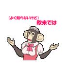 乙女チックなサル(個別スタンプ:12)