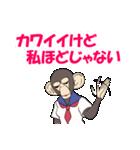 乙女チックなサル(個別スタンプ:13)