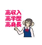 乙女チックなサル(個別スタンプ:21)