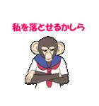 乙女チックなサル(個別スタンプ:26)
