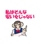乙女チックなサル(個別スタンプ:27)
