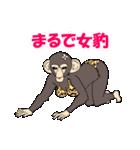 乙女チックなサル(個別スタンプ:37)