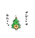 ちっちゃいひよこのクリスマス&お正月(個別スタンプ:09)
