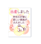 お正月・新年にうれしいコトバ-チョコくま-(個別スタンプ:15)