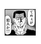 コワモテで応答スタンプ(個別スタンプ:01)