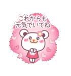 365日おめでとう&年間イベント~チョコくま~(個別スタンプ:23)