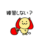 たまくん~日常編&卓球編~(個別スタンプ:06)