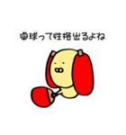 たまくん~日常編&卓球編~(個別スタンプ:36)