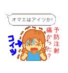 THE小学生(個別スタンプ:01)