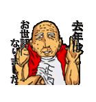 あけおめ!正月じじい(個別スタンプ:06)