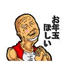 あけおめ!正月じじい(個別スタンプ:14)