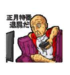 あけおめ!正月じじい(個別スタンプ:23)