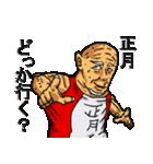 あけおめ!正月じじい(個別スタンプ:28)