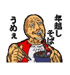 あけおめ!正月じじい(個別スタンプ:33)