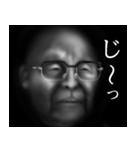 暗闇のおじいさん(個別スタンプ:17)